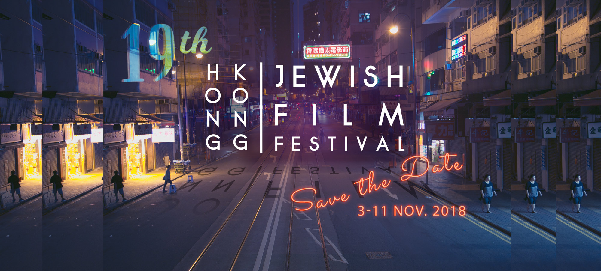 HKJFF 2018 - Save the date
