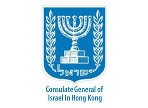 Israelii-Consulate-300x255