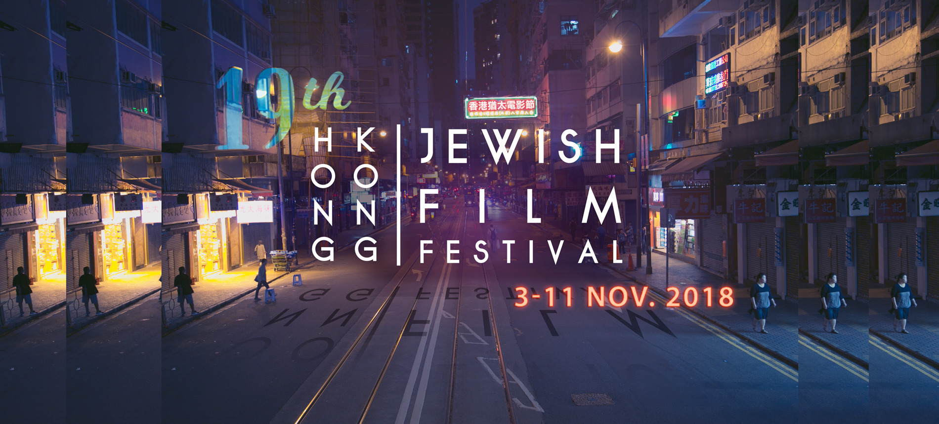 2018 HKJFF 19!