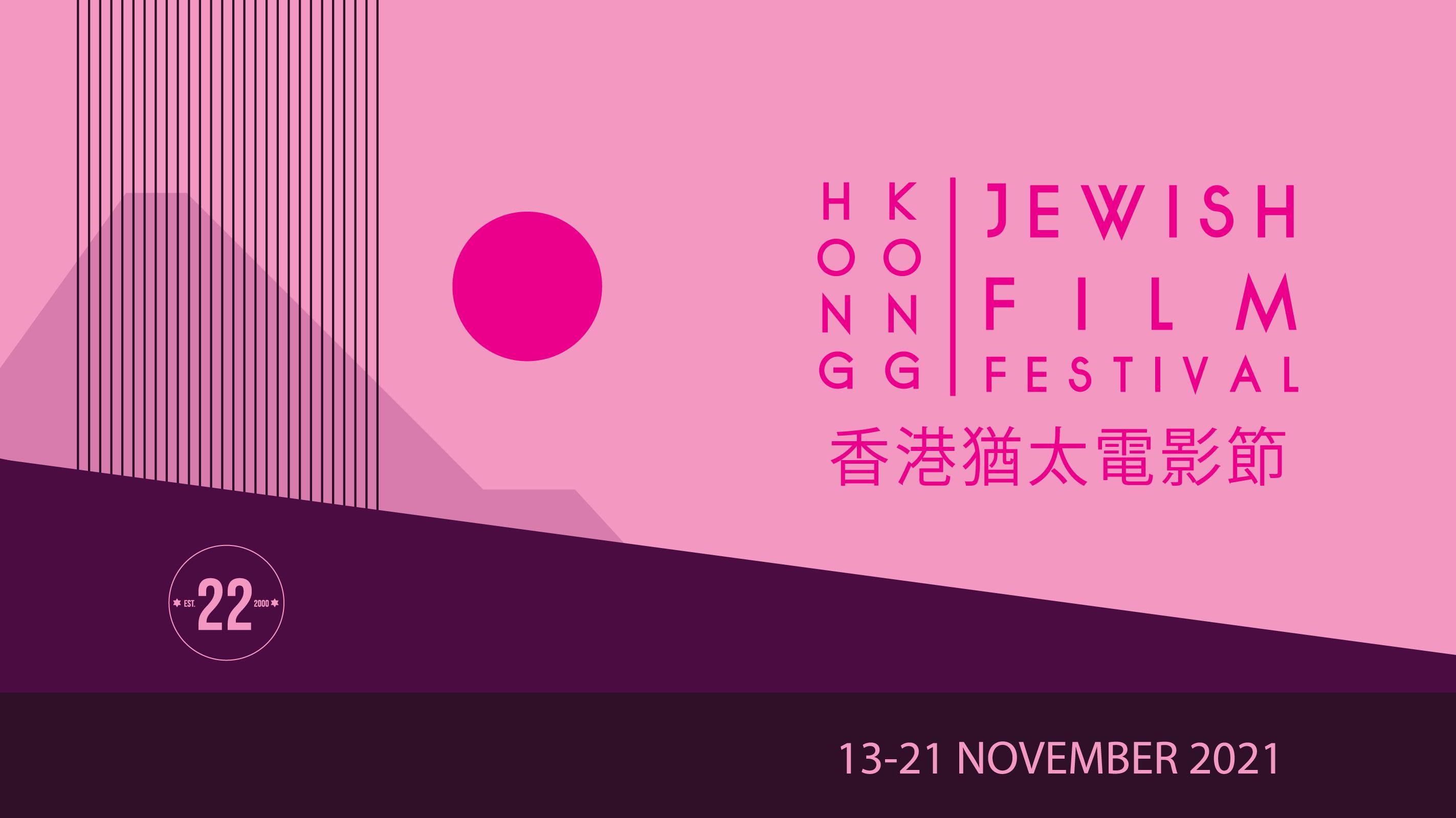 HKJFF - 2021